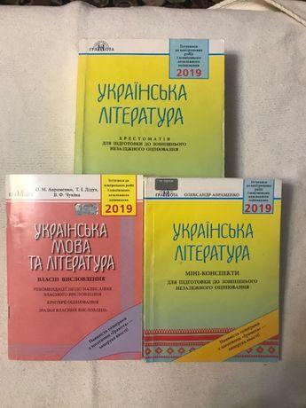 Книги Авраменка (хрестоматія, власне висловлювання, міні-конспект)