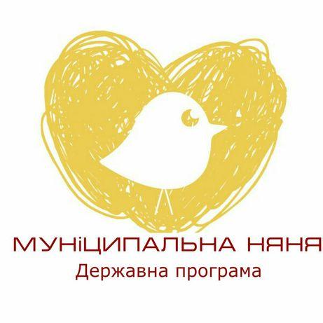 Муниципальная няня Киев