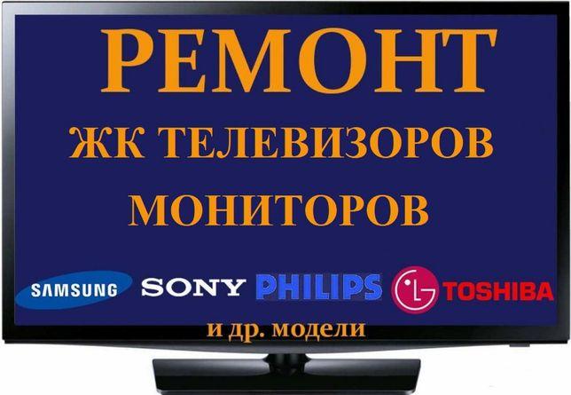 Ремонт телевизоров LED, LCD; Ремонт мониторов