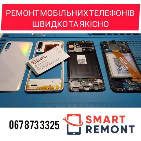 """""""SmartRemont"""" Ремонт мобільних телефонів швидко та якісно!"""