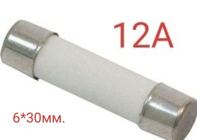 Керамичесский предохранитель для микроволновки 12А. СВЧ