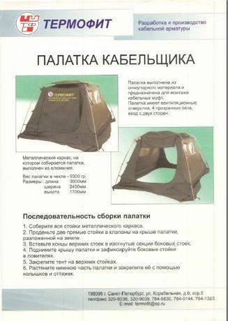 Палатка кабельщика Термофит
