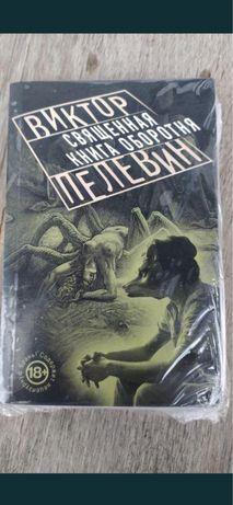 Пелевин «книга оборотня»