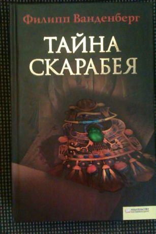 """Филипп Ванденберг - """"Тайна Скарабея"""""""