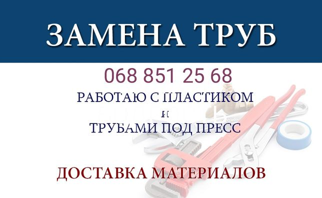 Сантехник Киев и пригород. Разводка труб. Перенос стояков.