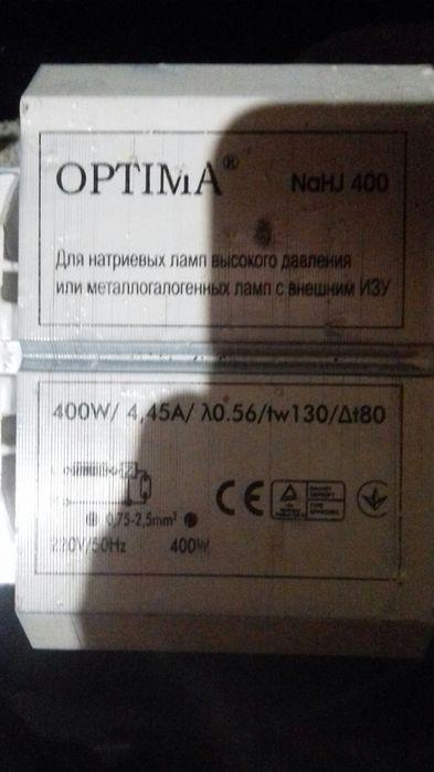 Продам комплект ДНАТ 400 Кривой Рог - изображение 1