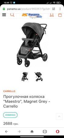"Прогулочная коляска ""Maestro"", Magnet Grey - Carrello"