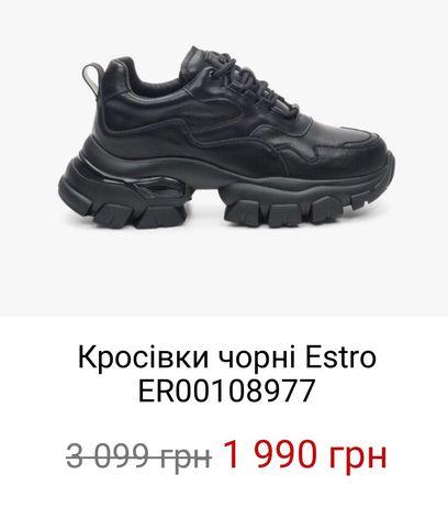 Фірмові шкіряні кросівки Estro