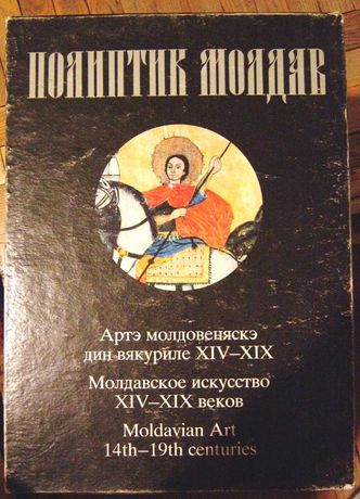Молдавское искусство xiv - xix веков