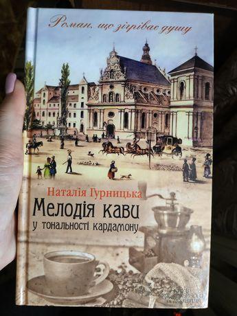 """Книга из серии """"Мелодія кави"""""""