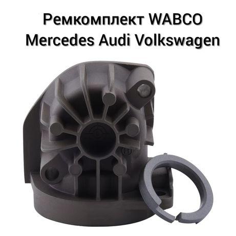 Ремкомплект пневмо компресор wabco mercedes audi Volkswagen
