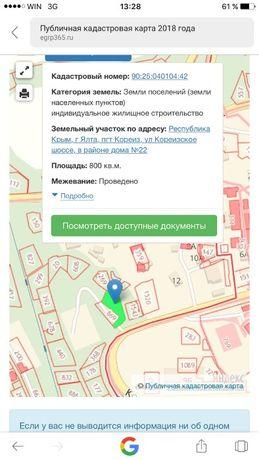 Продажа обмен Киев Львов Одесса участок 8 соток в г.Ялта Крым п Кореиз