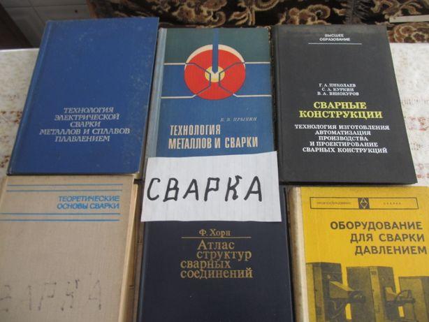 Книги технические в ассортименте
