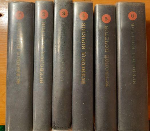 Всеволод Кочетов собрание сочинений в 6-ти томах