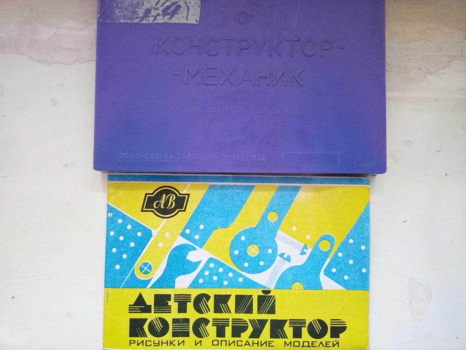 Конструктор металлический Славянск - изображение 1