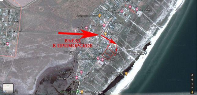 Земельный участок в Приморском Килийский Район, 1я Линия, 20Соток