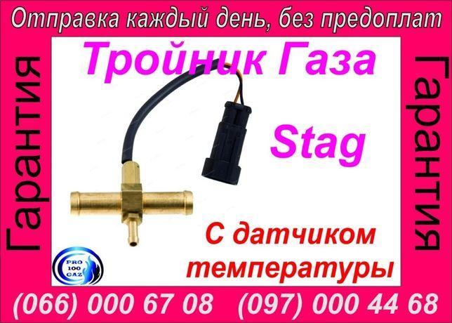 Датчик температуры газа с тройником Stag 4 KME Zenit King A.E.B. 2,2 к