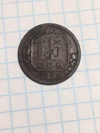 Продам монету 15 копеек 1935 года