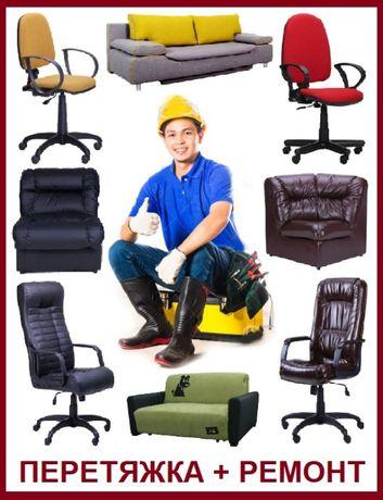 Перетяжка кресла ремонт дивана кровати мебели реставрация стула