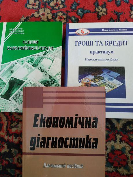 Книги для економістів; економіка