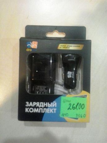 Зарядний комплект Drobak (новий).