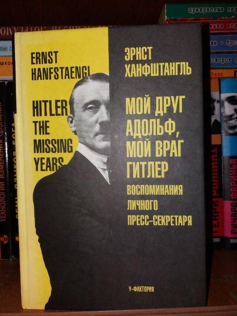 """Эрнст Ханфштангль """"Мой друг Адольф, мой враг Гитлер"""" Ультра Культура"""