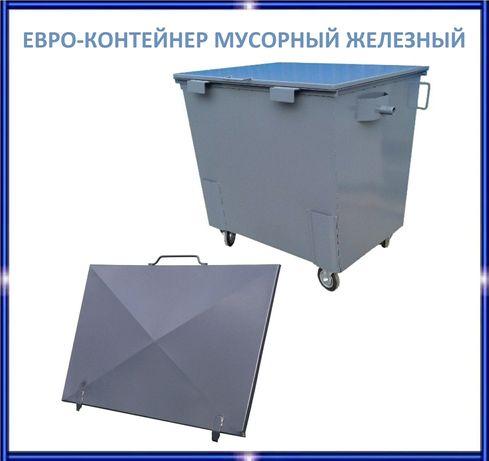 Евро-контейнер мусорный металлический. Евро-бак для ТБО мусора/отходов
