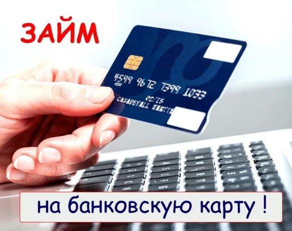Срочный Займ на карточку вся Украина от 300грн