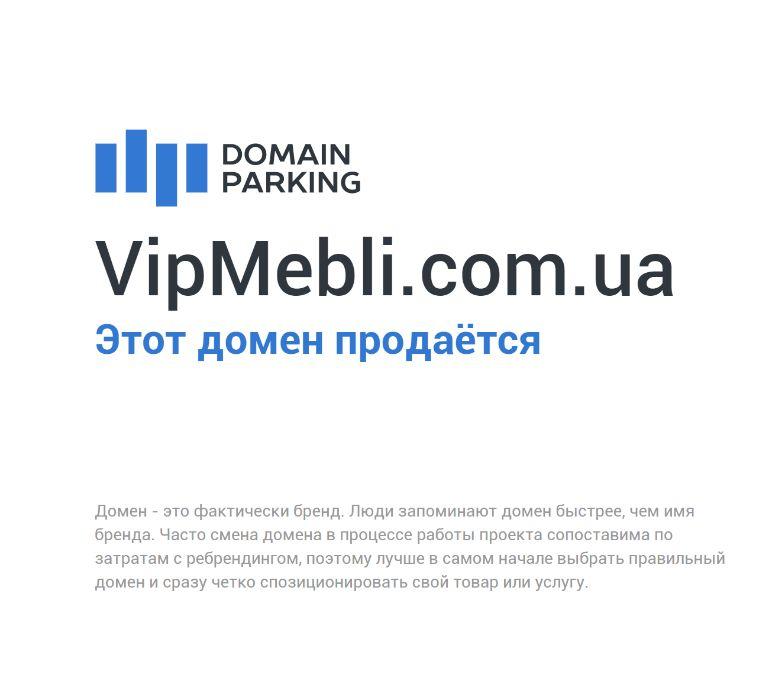 Продам премиум домен vipmebli.com.ua, sam.com.ua (premium domain)