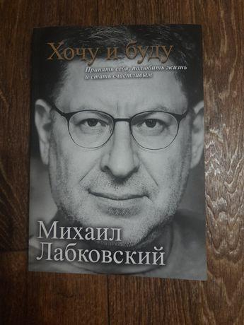 Книга Хочу і буду. Михаїл Лабковскій