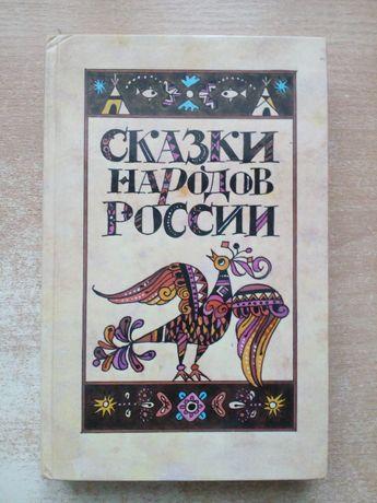 """""""Сказки народов России"""""""