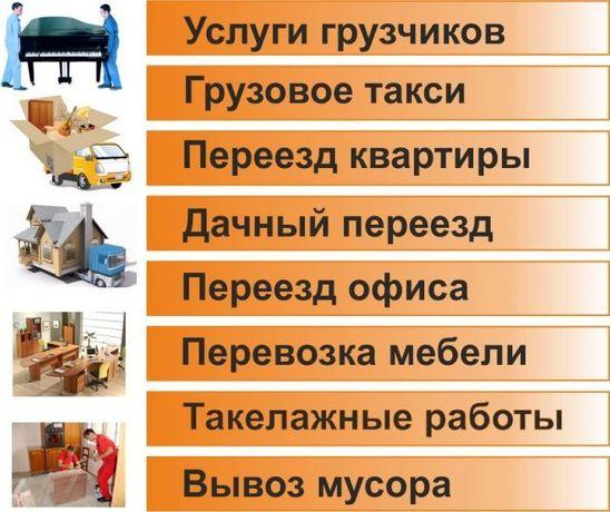 Вывоз мусора Услуги грузчиков