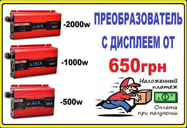 Преобразователь 12v-220v с дисплеем 500w 1000w 2000w