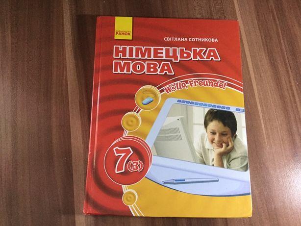 Німецька мова 7 клас, С. Сотникова, 2012 р.