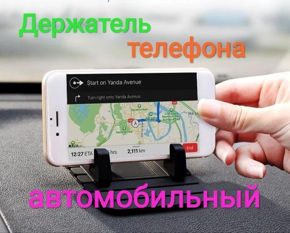 Автомобильный держатель коврик в авто, машину для смартфона, телефона