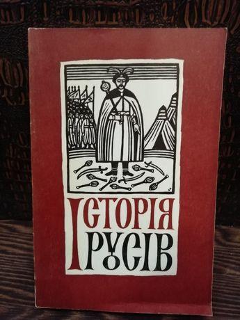 Iсторiя русiв. Видавництво Нью-Йорк, 1956 р.