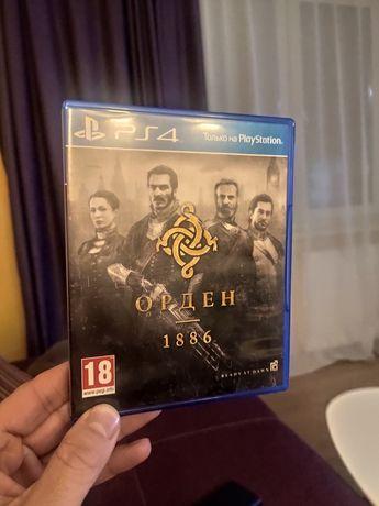 Продам гру Orden 1886