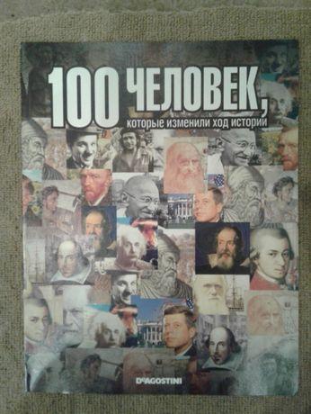 100 человек которые изменили ход истории Каталог журналов