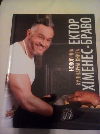 Новогодня книга кулінарних рецептів Е.Х.Браво - прекрасный подарок.