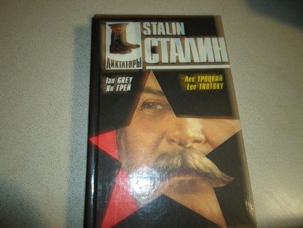 Серия книг Диктаторы. Сталин. Мао Цзэдун. Муссолини