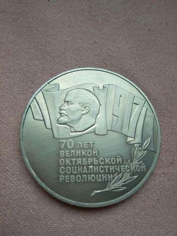 Монета 5 рублей СССР ( шайба)