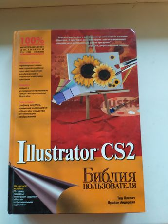 Книга Теда Олспача illustrator cs2