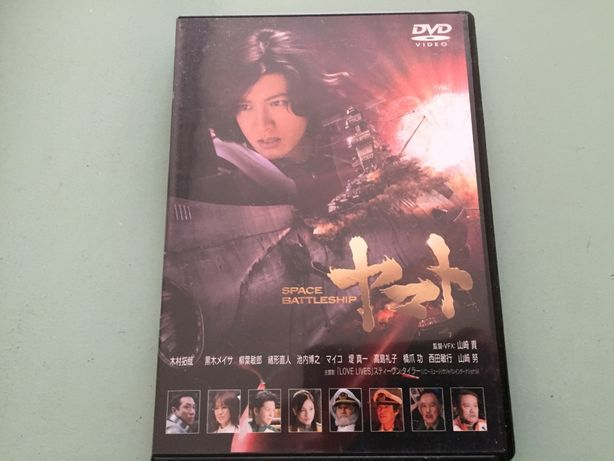 """DVD do filme japonês """"Space Battleship YAMATO"""" (Só em japonês)"""