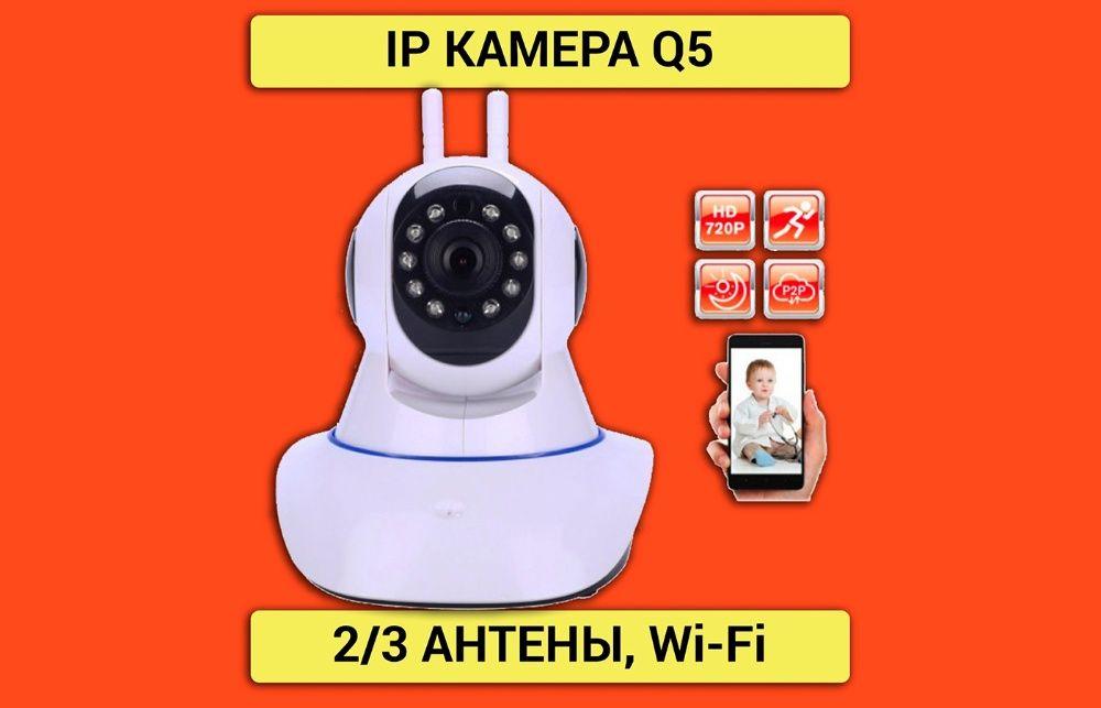 Камера SMART HD Q5 Wi-Fi IP 3 антенны, 360, HD, 433 МГц/ Хит! Стрый - изображение 1