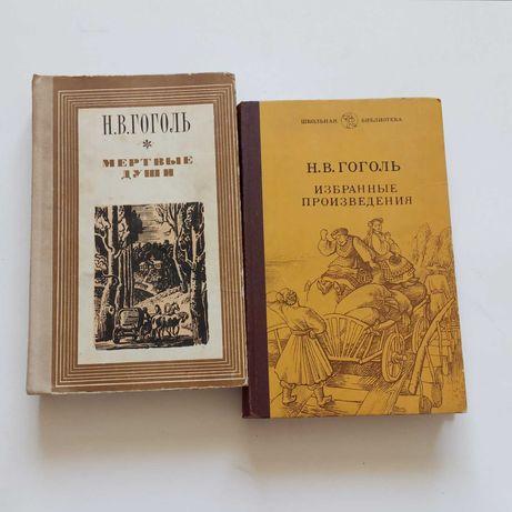 0024. Книги. Н.В.Гоголь. «Мертві душі». (Мертвые души и др.)