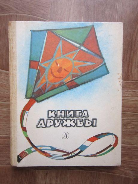 книга дружбы сборник рассказов, стихов и сказок
