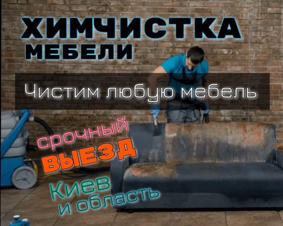 Химчистка мягкой мебели в Киеве Скидки и Акции