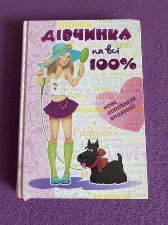 Дівчинка на всі 100» детская книга