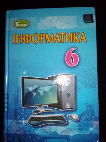 Информатика 6 класс