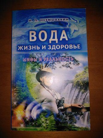 Книга=Вода-жизнь-здоровье.